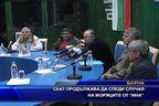 """СКАТ продължава да следи случая на моряците от """"Ина"""""""