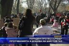 Пореден протест срещу шистовия газ