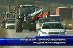 Протестът на зърнопроизводителите продължава в понеделник