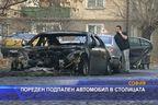 Пореден подпален автомобил в столицата