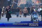 Кризата в България - умиране има, отърване - не