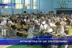 Крумовград не ще златодобива