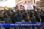 Трактори и земеделци на протест