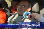 Шофьорите одобряват протеста на земеделците