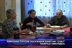 Николай Туртов посрещна екип на СКАТ навръх Никулден