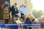 Пенсионерите се отказват от премиера Бойко Борисов