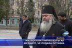 Митрополит Кирил не е подавал оставка