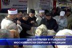 ДПС натрапва в Кърджали мюсюлмански обичаи и традиции