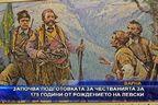 Подготовката за честванията на 175 години от рождението на Левски