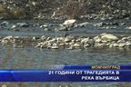 21 години от трагедията в река Върбица