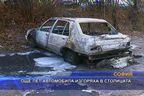 Още пет автомобила изгоряха в столицата