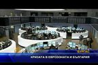 Кризата в еврозоната и България