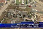 """Продължава строителството на православния храм в квартал """"Победа"""""""
