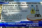 Поредна инициатива срещу добива на шистов газ