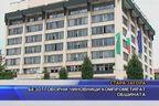 Безотговорни чиновници компрометират общината