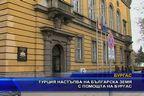 Турция настъпва в България с помоща на Бургас
