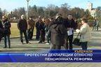 Протестни декларации относно пенсионната реформа