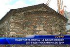 Паметната плоча на Васил Левски ще бъде поставена до дни