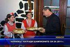 """""""Априлец"""" награди шампионите си за 2011г."""