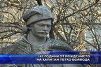167 години от рождението на капитан Петко Войвода