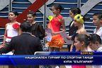 """Национален турнир по спортни танци купа """"Бълагария"""""""