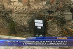 """Паметната плоча на Васил Левски бе поставена на храм """"Св. Петка"""""""