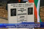 """150 години от издаването на сборника """"Български народни песни"""""""