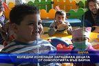 Коледни изненади зарадваха децата от онкологията във Варна