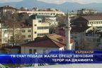 ТВ СКАТ подаде жалба срещу звуковия терор на джамията