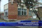 Пропадат основите на училищна сграда