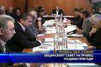Общинският съвет на Правец раздава присъди