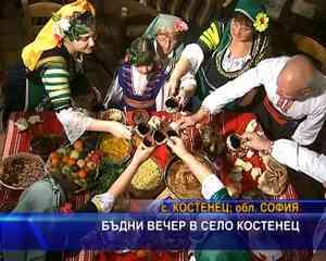 Бъдни вечер в село Костенец