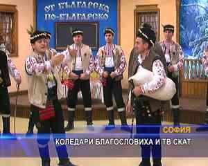 Коледари в ТВ СКАТ