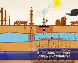 Национална подписка срещу шистовия газ