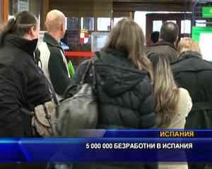 6 млн. безработни в Испания
