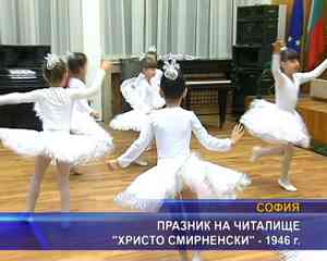"Празник на читалище ""Христо Смирненски"" - 1946 г."