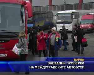 Внезапни проверки на междуградските автобуси