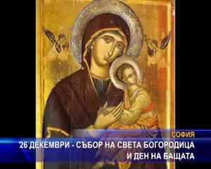 26 декември - събор на Пресвета Богородица и ден на бащата