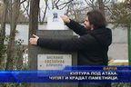Чупят и крадат паметници
