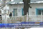 214 000 лв. злоупотреби в дома за стари хора в Княжево