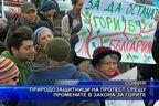 Протест срещу промените в закона за горите