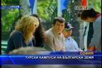 Турски кампуси на българска земя