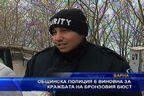 Общинска полиция е виновна за кражбата на бронзовия бюст