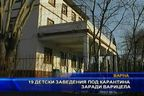 19 детски заведения под карантина заради варицела