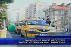 Таксита се вдигат на протест
