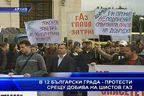 В 12 града протести срещу шистовия газ