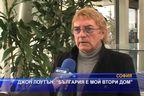 """Джон Лоутън: """"България е мой втори дом"""""""