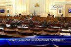 """Турция:""""Машалла на българския парламент"""""""