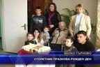 Столетник празнува рожден ден