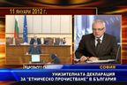 """Унизителната декларация за """"етническо прочистване"""" в България"""